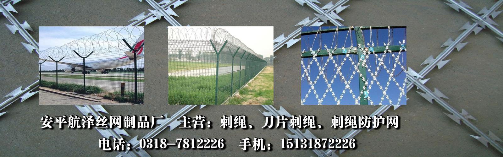 刺绳护栏系列