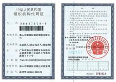 航泽机构代码证